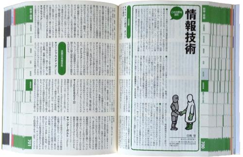 現代用語の基礎知識2012