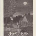 12tsukiyo01