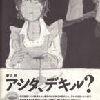 13ashita11_01