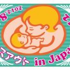 nurseout2012_01_72